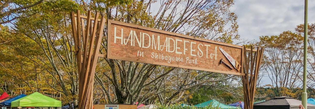 ハンドメイドフェスタinしばやま公園が10月20日(日)開催!