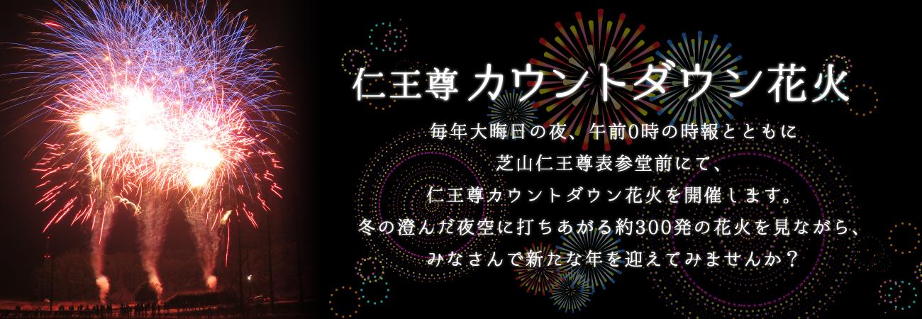 「第16回仁王尊カウントダウン花火」が2019年(平成31年)1月1日(火)に開催!