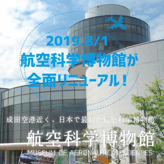 2019年8月1日に航空科学博物館は全面リニューアルしました!夏休みは航空科学博物館へ!大人も子供も楽しめるイベントが盛りだくさん!