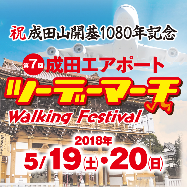 第7回成田エアポートツーデーマーチが開催されます!