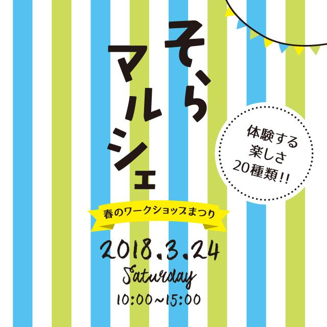「そらマルシェ 春のワークショップまつり」が3月24日(土)開催されます!