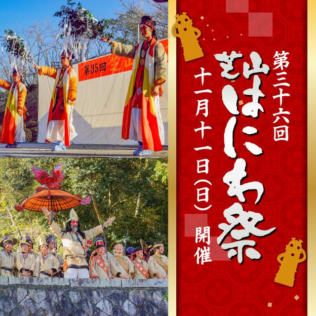 第36回「芝山はにわ祭」が2018年11月11日(日)開催します!